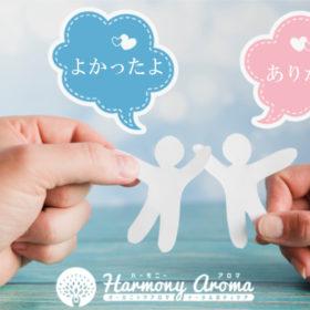 ハーモニーアロマつくば店の紹介