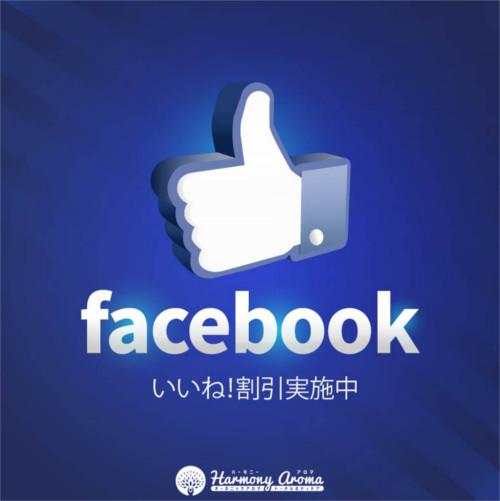 ハーモニーアロマつくば店のフェイスブックのイイネ割引
