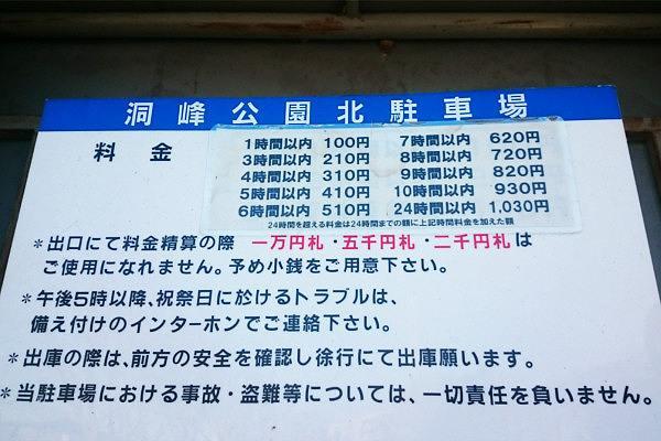 洞峰公園北駐車場の料金