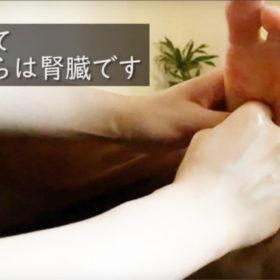 足つぼリフレクソロジーの動画(HAつくば店)