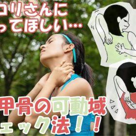 肩コリチェック法