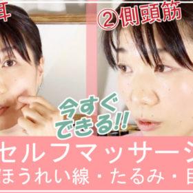 顔のセルフマッサージ